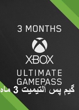سه ماهه Xbox Game Pass Ultimate