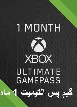 یک ماهه Xbox Game Pass Ultimate