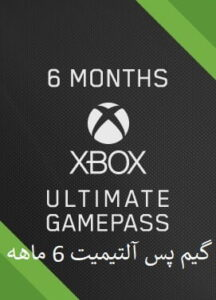 خرید Game Pass ultimate 6 ماهه